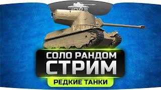 Соло Стрим по редким танкам World Of Tanks #3. Выкатываем самые уникальные машины!
