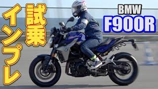 BMW「F900R」試乗インプレ!トルクフル&コンパクトに感じる車体!足つき問題も解決⁉
