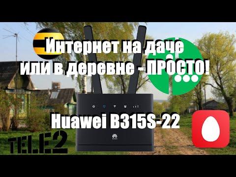 Как сделать интернет на даче или в деревне? Обзор роутера Huawei B315s-22 с поддержкой LTE / 4G