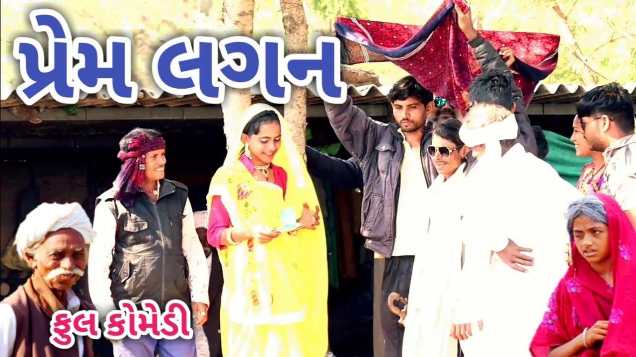 પ્રેમ લગન | comedian vipul | gujarati comedy
