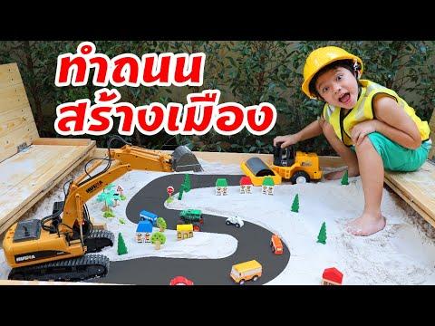 สกายเลอร์   👷♂️🏗️ ทำถนน สร้างเมืองในบ่อทราย ด้วยของเล่นรถตักทรายสุดเจ๋ง กิจกรรมเด็ก Kids Activity