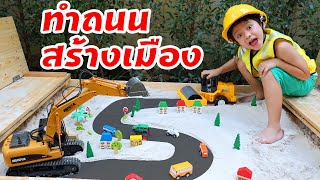 สกายเลอร์ | 👷♂️🏗️ ทำถนน สร้างเมืองในบ่อทราย ด้วยของเล่นรถตักทรายสุดเจ๋ง!
