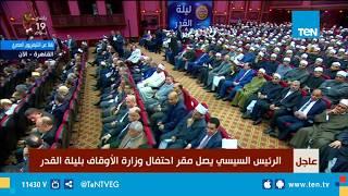 ليلة القدر .. الرئيس عبدالفتاح السيسي، إلى مقر احتفالية وزارة الأوقاف بليلة القدر