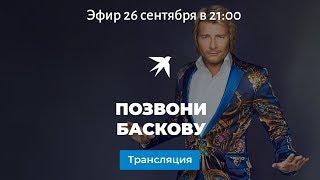 Николай Басков о скандальной