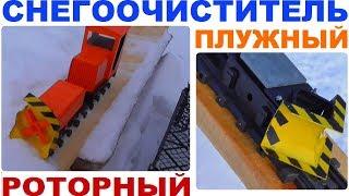 Железная дорога своими руками #7 - СНЕГООЧИСТИТЕЛЬ роторный и плужный снегоуборщики