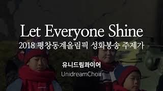 2018 평창동계올림픽 성화봉송 주제가 / Let Ev…