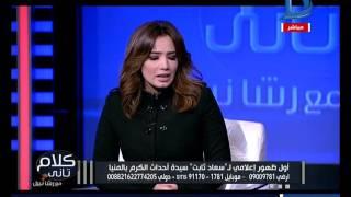 كلام تانى| سعاد ثابت سيدة أحداث الكرم بالمنيا: الرئيس السيسي قالى