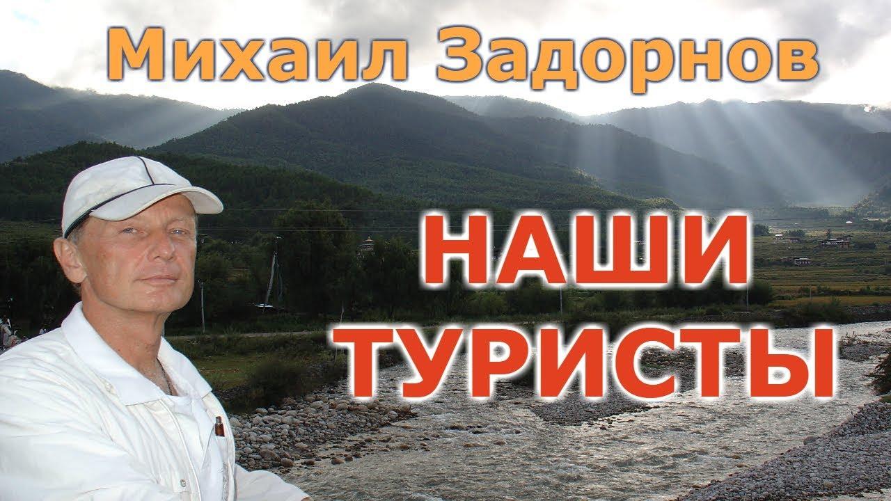 """Михаил Задорнов """"Наши туристы"""""""