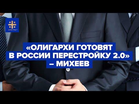 «Олигархи готовят в России перестройку 2.0» - Михеев