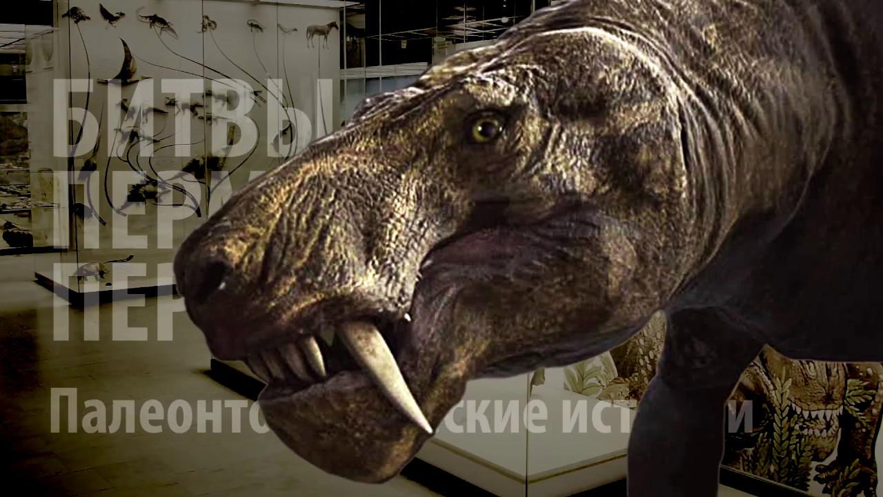 БИТВЫ ПЕРМСКОГО ПЕРИОДА! Звероящеры. Ярослав Попов | Палеонтологические истории #001