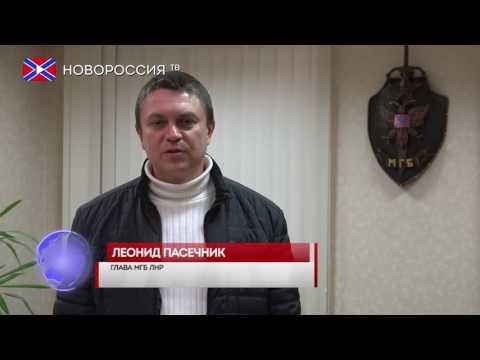 Заявление главы МГБ ЛНР