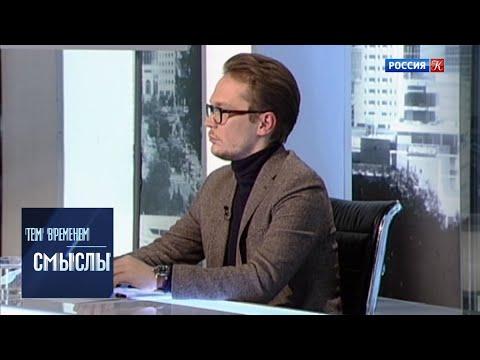 """Непротивление Vs Противление / """"Тем временем. Смыслы"""" с Александром Архангельским"""