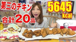 【MUKBANG】 [KFC] THE NUMBER 1 IN 7 ASIAN COUNTRIES!! Spicy Chicken & Wraps [20 Items]5645kcal [CC]
