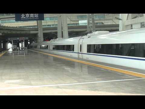 Siemens Velaro CRH3 High Speed Train Beijing - Tianjin