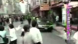 臺北101因三三一地震而倒塌掉落地面 新聞
