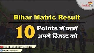 Bihar Board Matric Result 2018  जानिए, 10 Points में सब कुछ, ऐसा आएगा आपका रिजल्ट l LiveCities