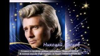 Николай Басков СЕРДЦЕ ОДНО НА ДВОИХ