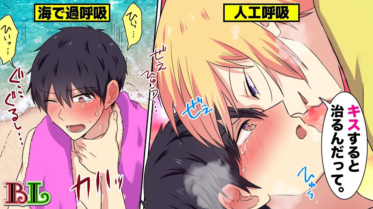 【BLアニメ】海で溺れて過呼吸の男子を人工呼吸して...これってキス??(BLボイス漫画)