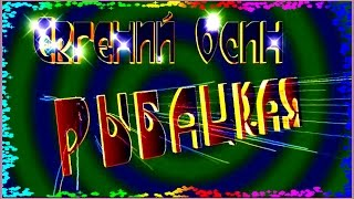 """Е.Осин  """"РЫБАЦКАЯ"""""""