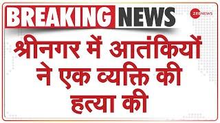 Target Killing: श्रीनगर में आतंकियों ने एक व्यक्ति की हत्या की | Jammu And Kashmir | Breaking News