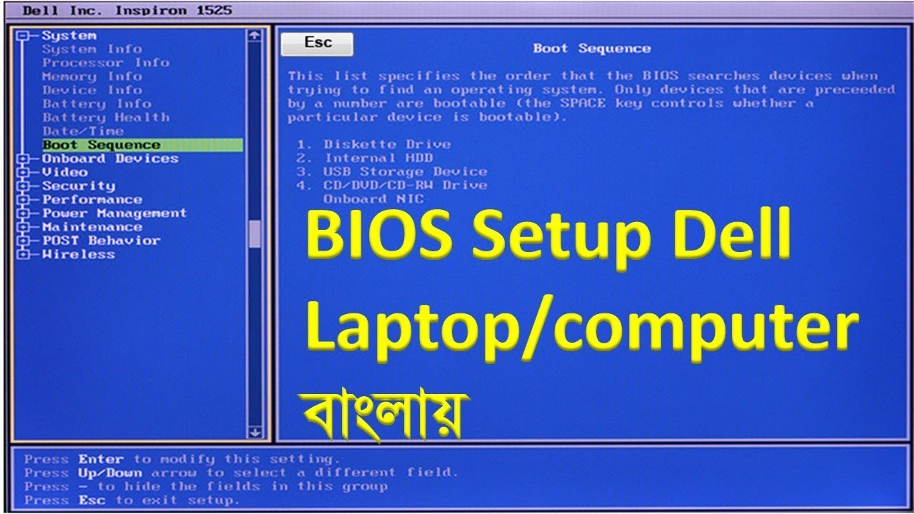 Dell Laptop BIOS Setup || dell dimension booting problem Bangla Tutorial