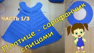 Платье - сарафан на 1-2 года спицами ЧАСТЬ 1/3 / Dress - sundress 1-2 year needles PART 1/3
