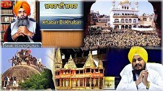 Akal Takhat should come forward & direct Sikh Nation on Ram Mandir  - Sarabjit Singh Ghuman