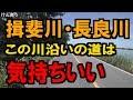 【GSX250R モトブログ】快走路ってこういう道。揖斐川・長良川沿いの道はホンマ気持ちええ。音声トラブルリベンジ