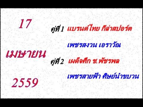 วิจารณ์มวยไทย 7 สี อาทิตย์ที่ 17 เมษายน 2559 (คู่ที่ 1,2)