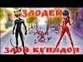 ЗЛОЙ КУПИДОН ЛЕДИ БАГ И СУПЕР КОТ игра бегалка игровой мультик mp3