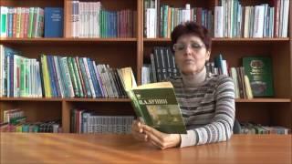 Страна читающая — Детская библиотека г. Карталы читает произведение «Вечер» И. А. Бунина