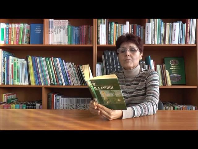 Изображение предпросмотра прочтения – Детскаябиблиотека г. Карталы читает произведение «Вечер» И.А.Бунина