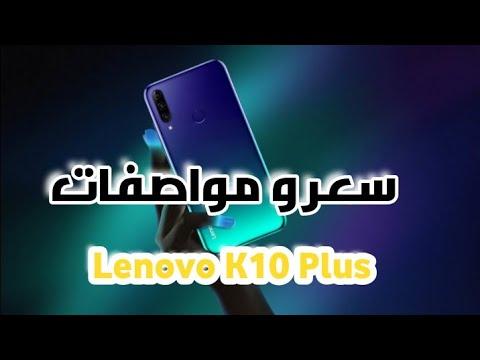لينوفو كي 10 بلس Lenovo K10 Plus رسميا السعر والمواصفات Youtube