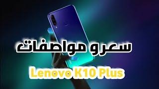 لينوفو كي 10 بلس - Lenovo K10 Plus |رسمياً السعر والمواصفات