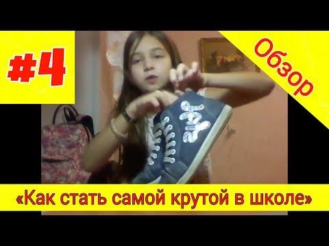 Как стать самой крутой девочкой в школе -||- Обзор на видео #4