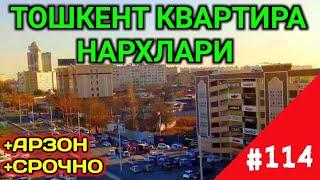 ТОШКЕНТ КВАРТИРА НАРХЛАРИ | TOSHKENT KVARTIRA NARXLARI | ARZON UY JOYLAR