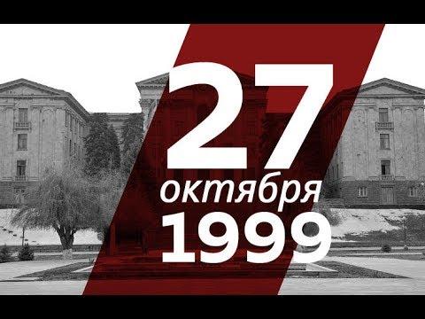 20 лет назад: хроника теракта в парламенте Армении