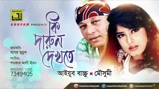 Ki Darun Dekhte   কি দারুণ দেখতে   Ayub Bachu & Moushumi   Anupam Movie Songs