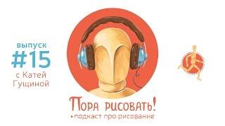 Подкаст Пора рисовать 15 Катя Гущина художник иллюстратор