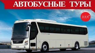 видео Автобусные туры. Золотое кольцо России по городам России.
