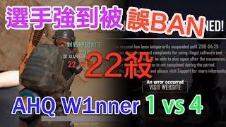 【鬥神人】被PUBG官方誤Ban的職業選手  x AHQ W1nner 單人四排 22殺