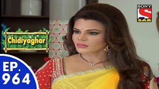 Chidiya Ghar - चिड़िया घर - Episode 964 - 4th August, 2015