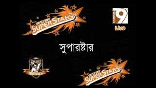 BPL Sylhet Super Star Theme Song 2015 Joy Anbe Super Star_Singer DJ Shuvo Ahmed