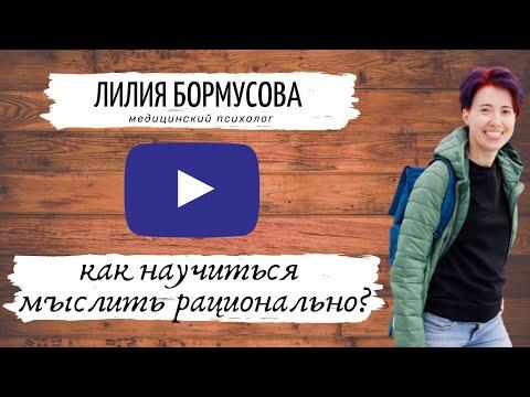 Как научиться мыслить рационально? I Советы психолога Лилии Бормусовой. Психолог в Казани