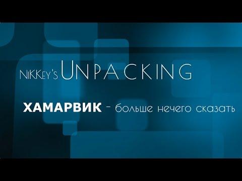 ХАМАРВИК - больше нечего сказать [NiKKeys Unpacking]