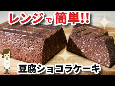 チョコ好きダイエッター必見 レンジで簡単 豆腐ショコラケーキ Tofu Chocolat Cake Youtube