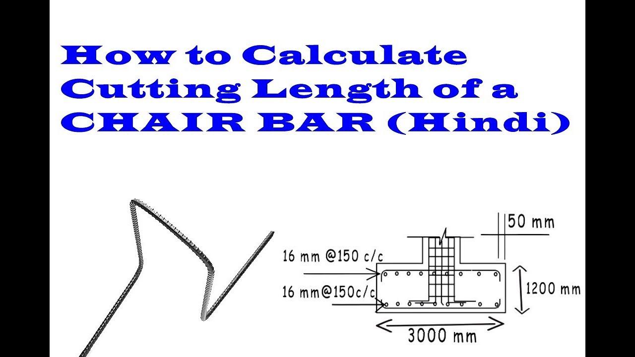 chair bar cutting length (Hindi)