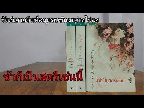 273รีวิวนิยายจีนที่สนุกขบขันชวนติดตามจนวางไม่ลง/ข้าก็เป็นสตรีเช่นนี้