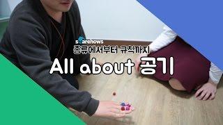 공기 놀이의 모든 것 (All About Gonggi (Korean Jacks))