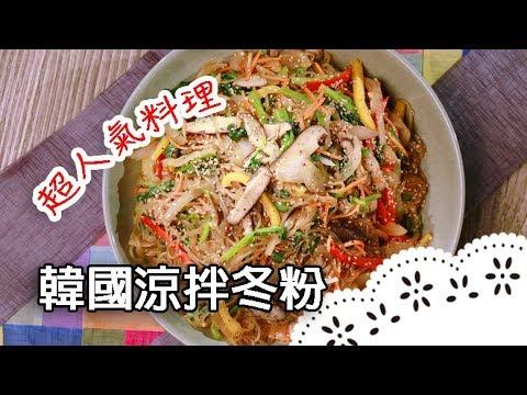 韓國經典料理~來韓國必吃冬粉,看影片學撇步!How to make Korean Fry Glass Noodles ?│韓國涼拌冬粉│王林煥 老師